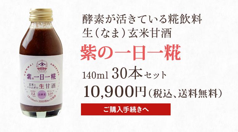 ヤマト醤油味噌 紫の一日一糀 140ml 30本セット 送料無料