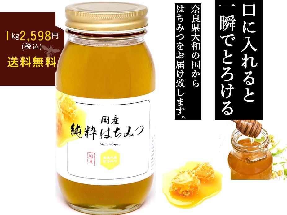 口に入れると一瞬でとろける 奈良県大和の国からはちみつをお届け致します。1kg2,400円(税抜)送料無料