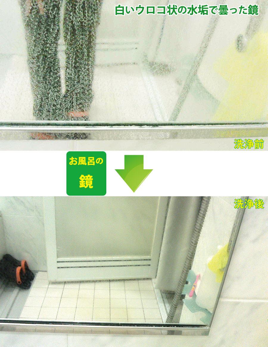 お風呂の鏡の水垢汚れを落とす洗剤