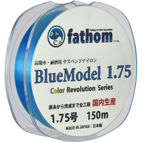 fathomの高強度ナイロンライン(道糸) BlueModel1.75(1.75号)