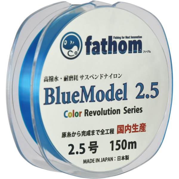 fathomの高強度ナイロンライン(道糸) BlueModel2.5(2.5号)
