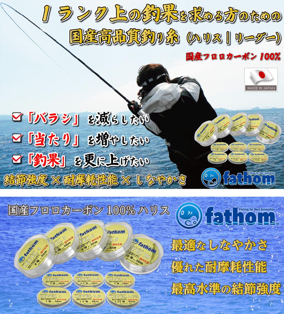fathom(ファゾム)国産フロロカーボン製釣り用ハリス/ショックリーダー