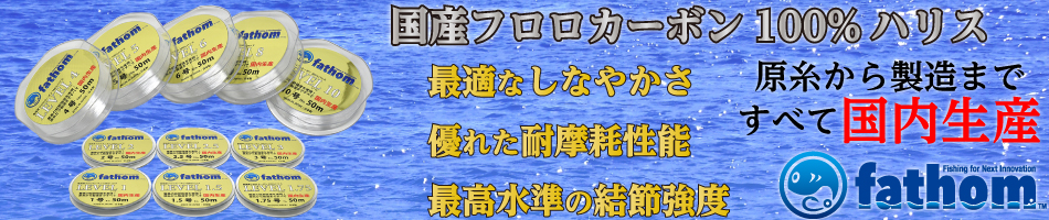 国産フロロカーボン製釣りハリス ファゾム