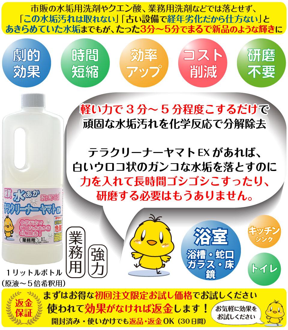 水垢落とし洗剤テラクリーナーヤマト