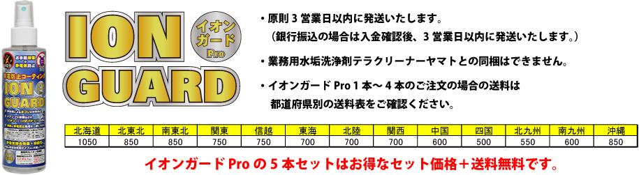 イオンガード Proの送料