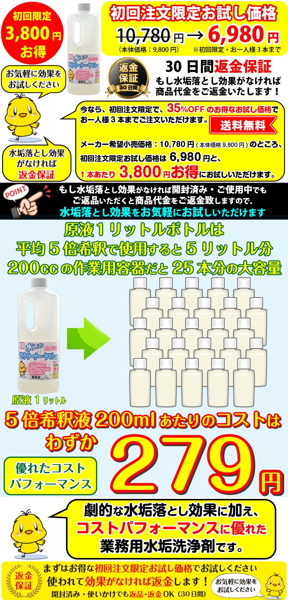 業務用水垢落とし洗剤の初回注文限定価格