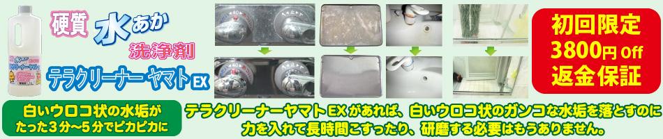 業務用水垢洗浄剤テラクリーナーヤマト