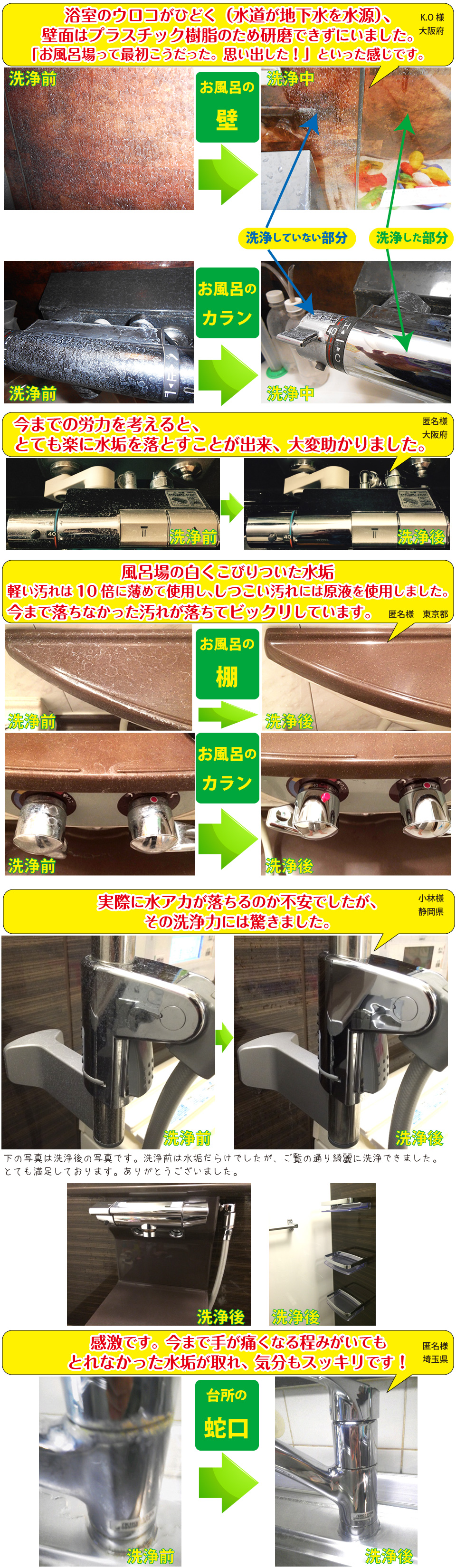 水垢落とし洗剤ご利用のお声3