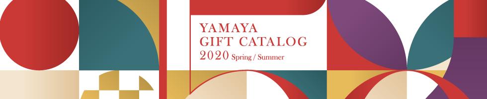 酒のやまやのギフトカタログ 2020 Spring / Summer