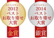 おとりよせネット2012年ベストお取り寄せ大賞金賞銀賞受賞