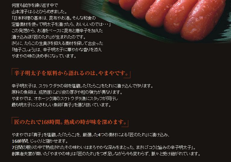 「やまやの原点は、台所の味」やまやの創業は、昭和49年(1974年)。山本秀雄・淳子夫妻の自宅の台所で産声をあげました。「ただ辛いだけの辛子明太子ではなく、コクと旨みがあるものをつくりたいと」との思いを胸に山本夫妻の、味への追求が始まります。