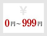 0円〜999円