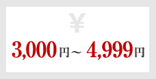 3,000円〜4,999円