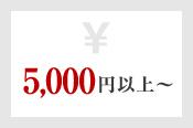 5,000円以上〜