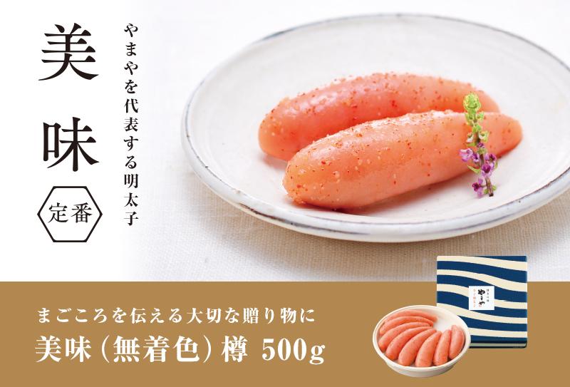 やまやを代表する明太子 定番 美味 まごころを伝える大切な贈り物に美味(無着色)樽 500g