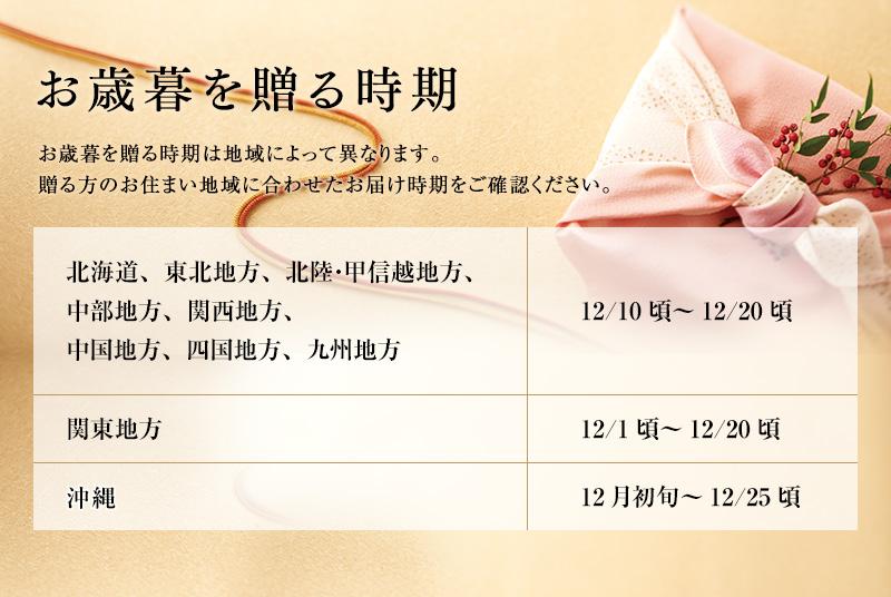 贈り物について お中元・夏ギフトを贈る期間は地域によって異なります 先様のお住まい地域に合わせた正しいお届け時期をご確認ください。 北海道、関西・近畿地方、中国・四国地方は7月15日〜8月15日、東北地方、関東地方、北陸・甲信越地方※は7月1日〜7月15日(※ 金沢など都市部では7月1日〜7月15日ですが、能登などでは、7月15日〜8月15日の地区もあります)、九州・沖縄地方は8月1日〜8月15日