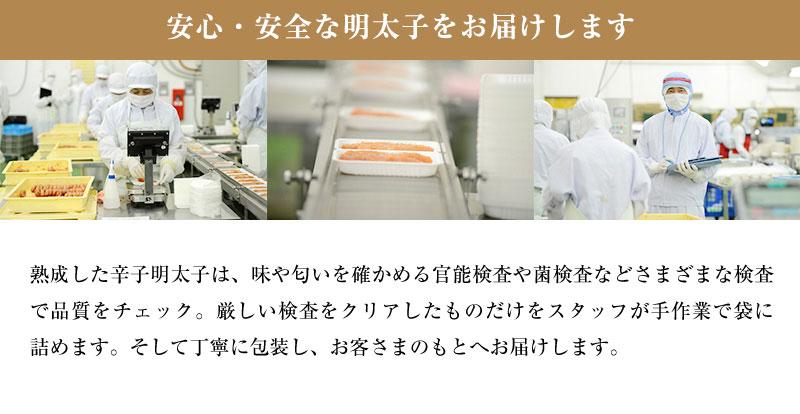 【安心・安全な明太子をお届けします】辛子明太子のやまやでは、ISO9001品質マネージメントシステムの認証を取得した自社工場で、ひとつひとつ丁寧に手作りで作った明太子をお届けいたします。大切な方への贈り物としても多くの方々にご愛用いただいていますので、ぜひお役立てください。