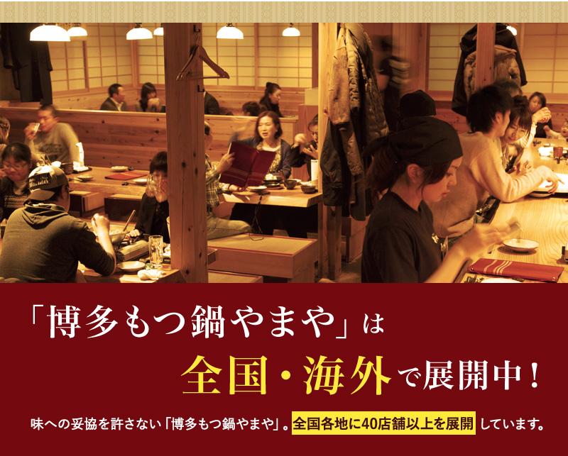 「博多もつ鍋やまや」は全国・海外で展開中!味への妥協を許さない「博多もつ鍋やまや」。全国各地に40店舗以上を展開しています。