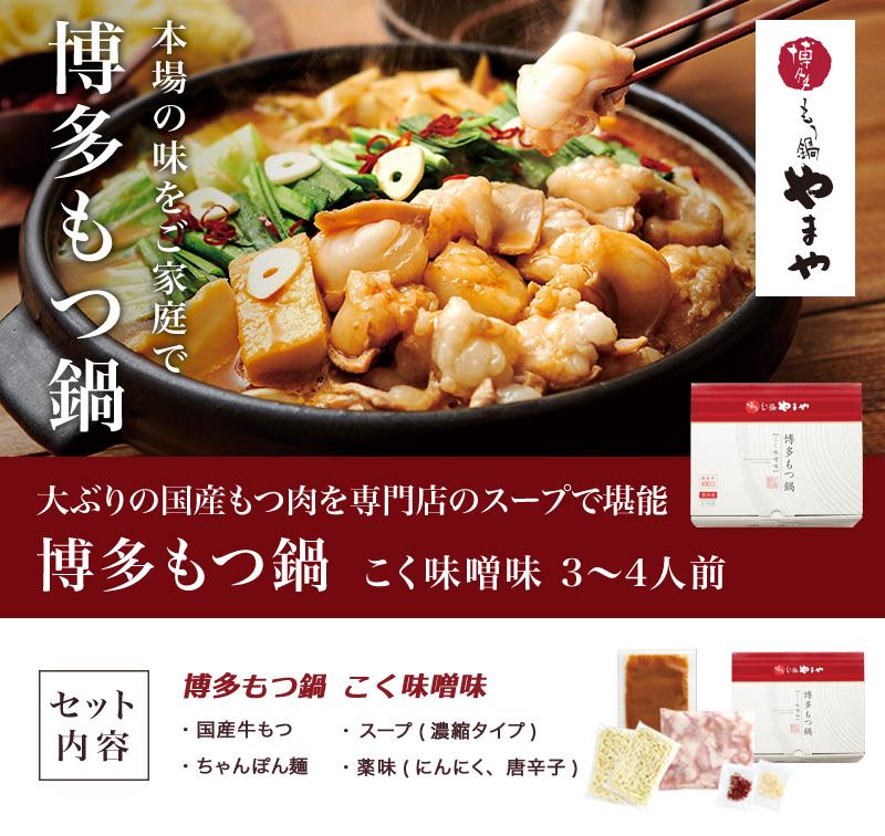 大ぶりの国産もつ肉を専門店のスープで堪能 博多もつ鍋 こく味噌味 3〜4人前