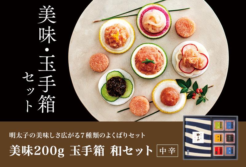 美味・玉手箱セット 明太子の美味しさ広がる広がる7種類のよくばりセット 美味200g 玉手箱 和セット 中辛