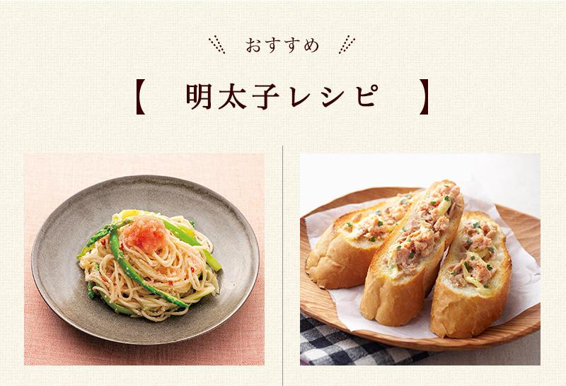 おすすめ明太子レシピ アスパラと明太子のペペロンチーノ 辛子明太子とツナのバゲット