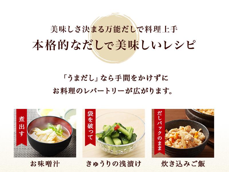 美味しさ決まる万能だしで料理上手 本格的なだしで美味しいレシピ お味噌汁 きゅうりの浅漬け 炊き込みご飯
