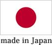 国産 日本製 メイドインジャパン made in japan