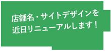 店舗名・サイトリニューアルのお知らせ