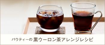 パウティーのアレンジレシピ