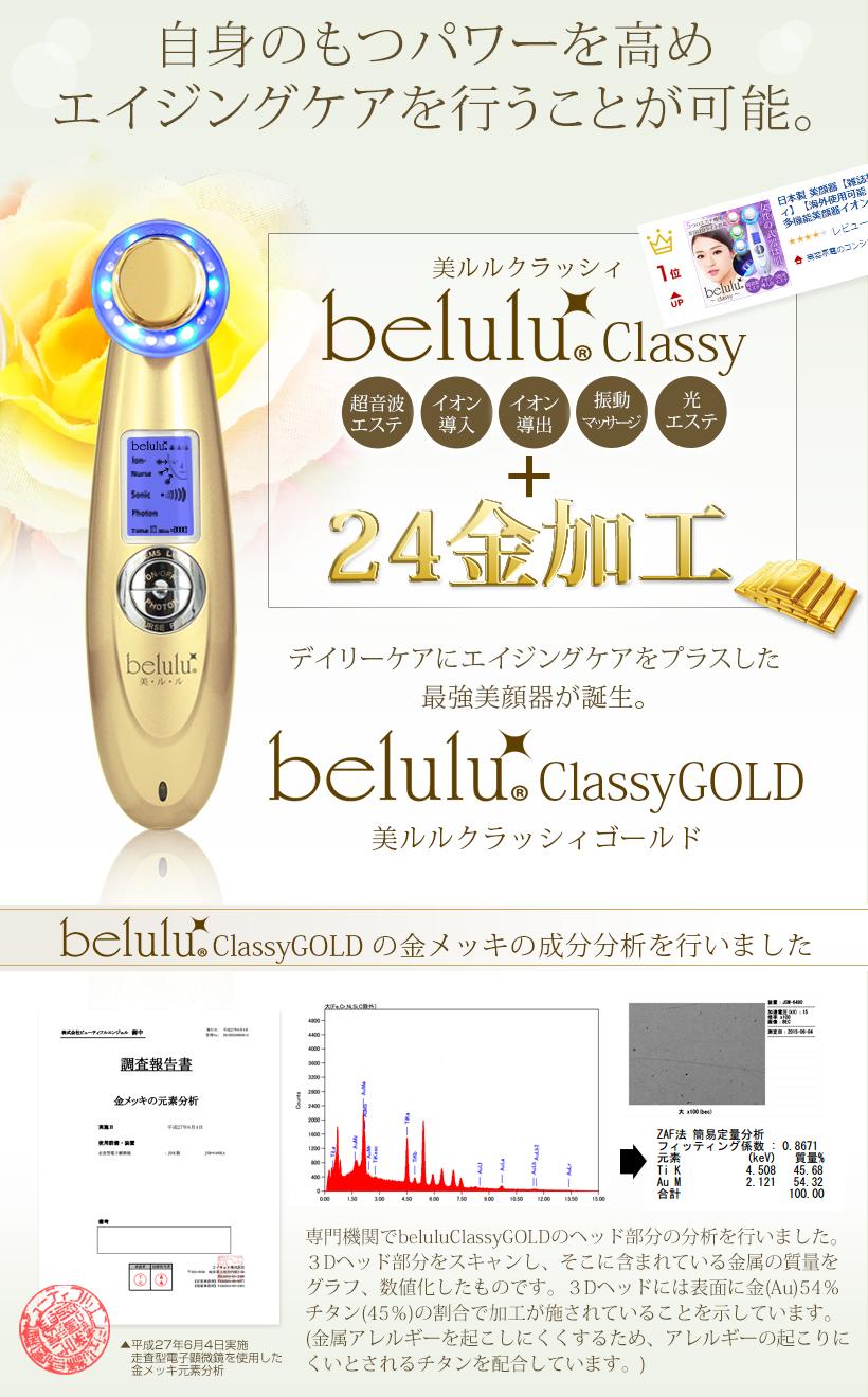 美顔器 超音波 美顔機 LEDライト 光エステ 日本製  超音波美顔器 携帯用超音波 フォトフェイシャル