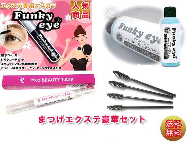 Express Eyelash Extensions Eyelash Extensions Set Kits