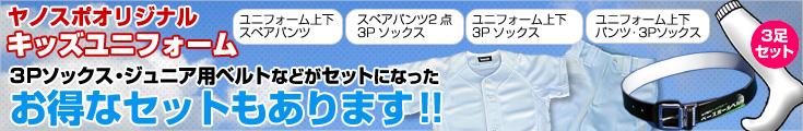 ヤノスポオリジナル キッズ・ジュニア 練習用ユニフォーム セット商品はコチラ!