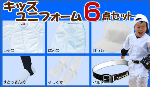 ヤノスポオリジナル キッズ 練習用ユニフォーム 6点セット
