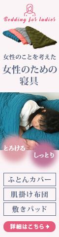 女性のための寝具シリーズ