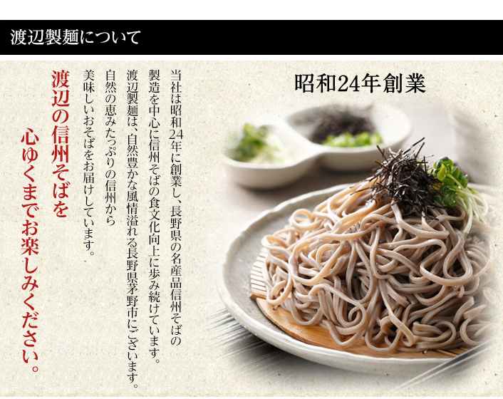 渡辺製麺について