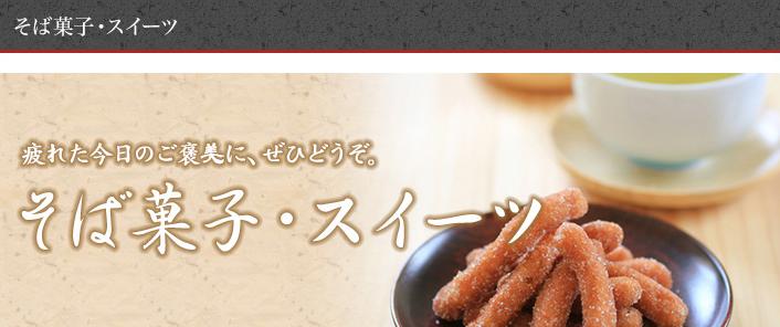 そば菓子・スイーツ