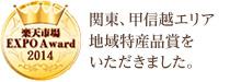 関東、甲信越エリア地域特産品賞をいただきました。