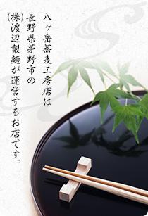 八ヶ岳蕎麦工房店は長野県茅野市の(株)渡辺製麺が運営するお店です。