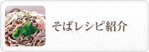 そばレシピ紹介