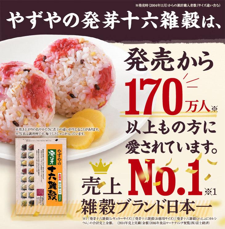 十六穀米 やずやの発芽十六雑穀