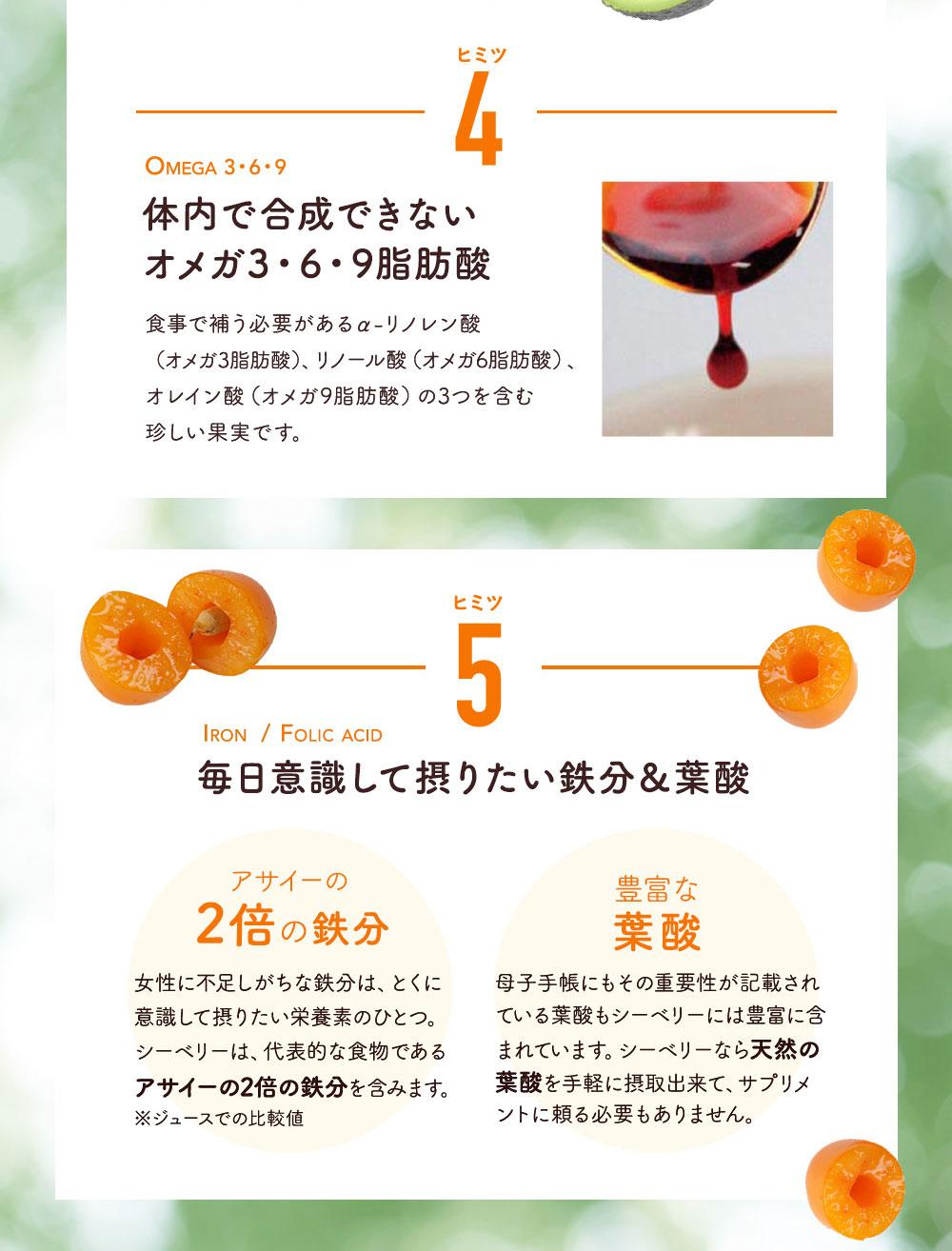 オメガ3・6・9脂肪酸