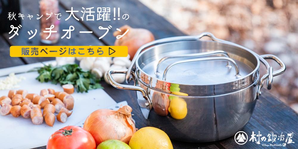 秋のおすすめダッチオーブン