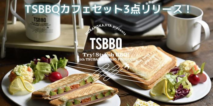 TSBBQカフェセット