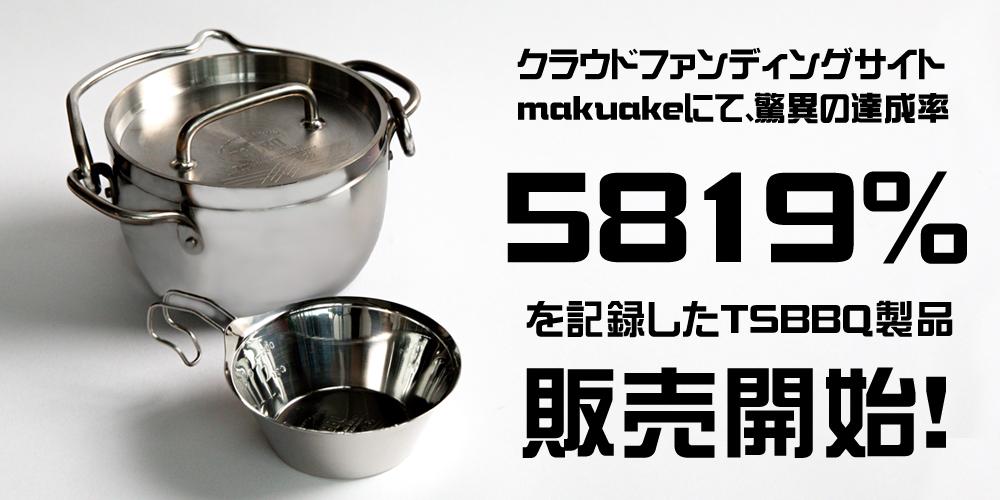 マクアケ商品ダッチシェラ出品