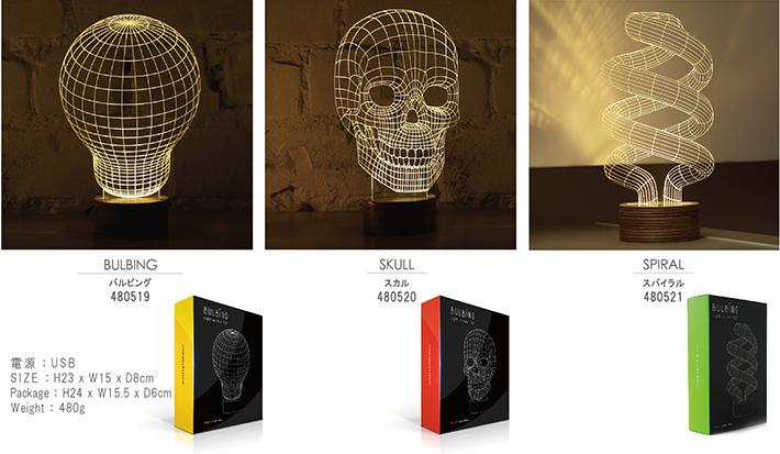 about バルビング 3D ランプ