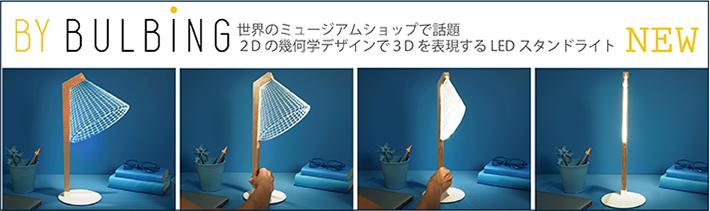 2Dの幾何学デザインで3Dを表現するスタンドライト