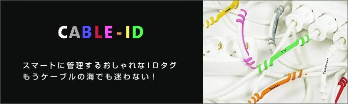 Cable ID (ケーブルアイディー)