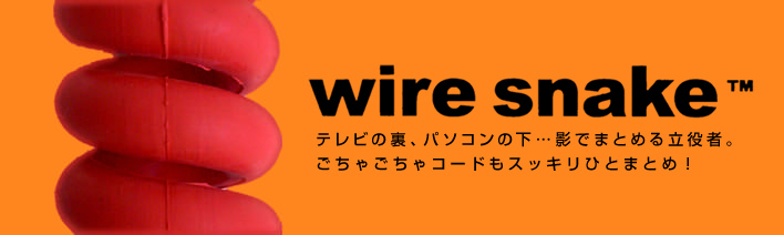 Wire Snake (ワイアスネーク)
