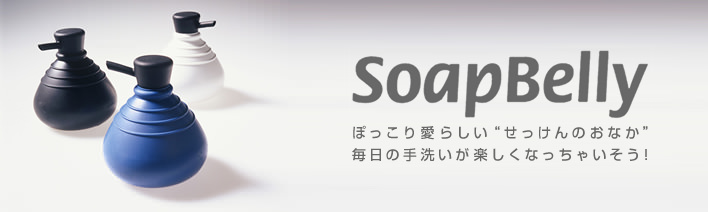 Soap Belly ソープベリー