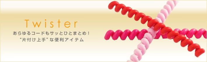 Twister(ツイスター)